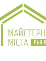 Майстерня міста у Львові