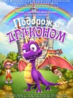 Казка «Подорож з драконом»