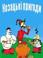 Спектакль «Козацькі пригоди»