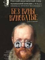 Мюзикл «Без вины виноватые»