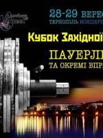 Вiдкритий Кубок Західної України із пауерліфтингу