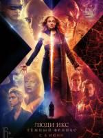 Боевик/фантастика Люди Икс: Тёмный Феникс