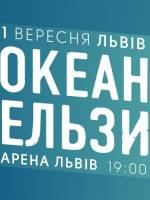 Концерт гурту Океан Ельзи у Львові