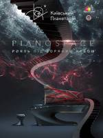 PIANO SPACE - Рояль під зоряним небом