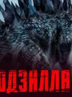 Годзілла II: Король Монстрів