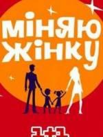 """У Тернополі шукають учасників для шоу """"Міняю жінку"""""""