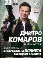 Творческий вечер Дмитрий Комаров «Экстремальная Бразилия»