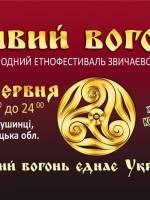 Міжнародний етно-фестиваль «Живий вогонь»