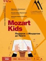 Подорож Моцарта до Праги - Mozart Kids