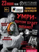 Театр Черный квадрат: «Умри – потом будет поздно»