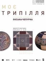 Моє Трипілля - Виставка художньої кераміки Оксани Чепурної