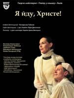 Я йду, Христе - Вистава про Андрея Шептицького