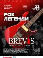 Симфонічний оркестр «BREVIS»