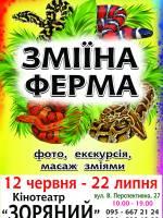 """""""Зміїна ферма"""" у Кропивницькому"""
