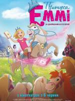 Принцеса Еммі - Сімейна анімація