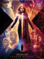 Люди Ікс: Темний Фенікс - Фантастика