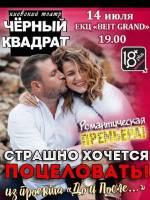 Театр Черный квадрат: «Страшно хочется поцеловать»