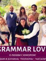 Grammar Love. Спектакль-альманах