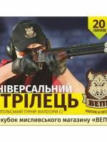 """Турнір """"Універсальний стрілець-2019"""""""