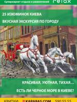 25 изюминок Киева - Вкусная экскурсия по городу