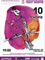 10 тенорів - Найкращі голоси України