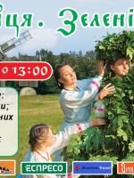Трійця. Зелені свята - Свято у Києві