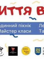 Життя вирує! - Сімейний фестиваль у Львові