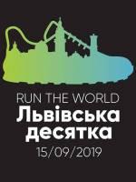 Львівська десятка - Чемпіонат України з бігу