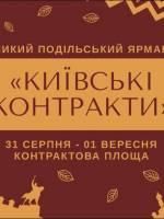 Київські Контракти - Великий ярмарок на Контрактовій