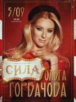 Концертный тур Сила  Ольга Горбачева