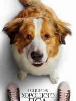 Подорож хорошого пса - Сімейний фільм