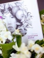 Презентація збірки Територія жінки