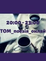 ТОМ_поезія_онлайн
