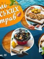 Фестиваль Чорноморських страв