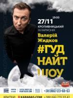 Валерій Жидков #ГУДНАЙТШОУ