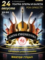 Концерт НАОНИ