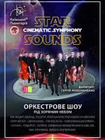 Star Sounds - Оркестрове шоу під зоряним небом