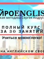 НейроEnglish. Старт нової групи