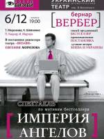 Спектакль Империя Ангелов