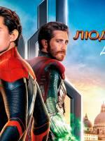 Людина-павук: Далеко від дому