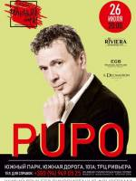 Концерт Pupo