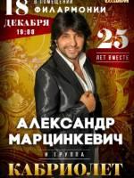 Концерт Александр Марцинкевич и группа «Кабриолет»