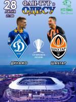 Фан-тур в Одесу на Суперкубок України