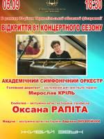 Відкриття нового концертного сезону в філармонії