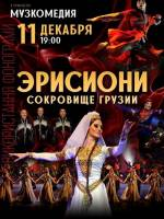 Концерт Эрисиони: Сокровище Грузии