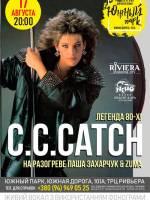 Концерт C.C.Catch
