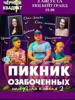 Пикник озабоченных, или А-ля Кобеля 2. Киевский Театр «Черный квадрат»