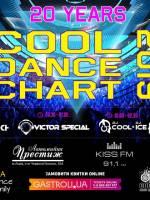 Cool Dance Сhart Party - Тематична вечірка