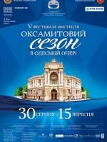 Концерт Odessa Ballet Gala Classic & Modern