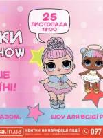 Вперше в Україні ляльки #LOLSHOW